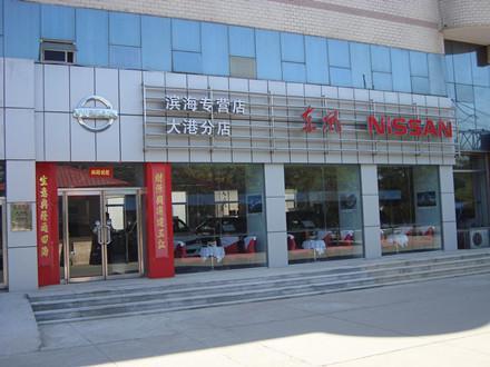 东风日产天津滨海专营店大港分店