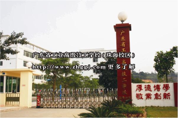 珠海职业技术学校,热门汽修,模具高级技工学校