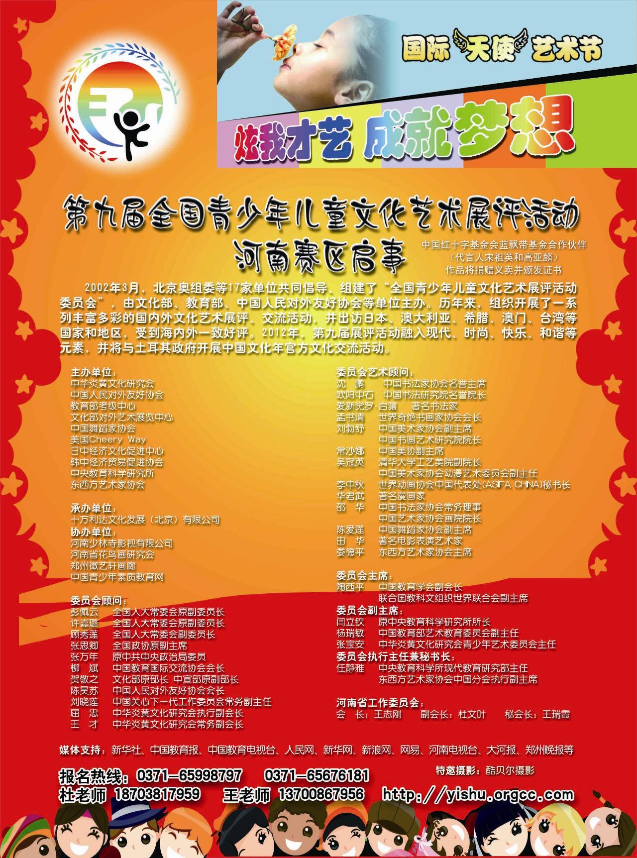 第九届全国青少年儿童文化艺术展评活动河南赛区正式启