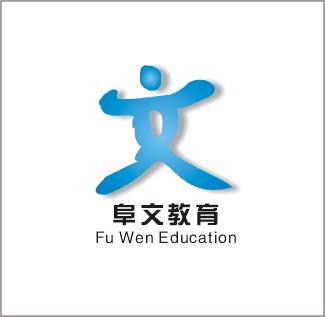 武汉阜文教育临泉分部暑假文化课特训班火热招生中、、