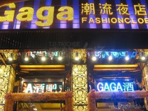 凤翔gaga酒吧