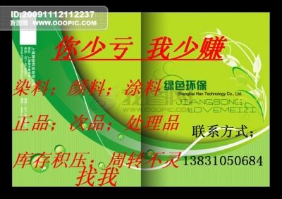 回收染廠剩余染料13831050684