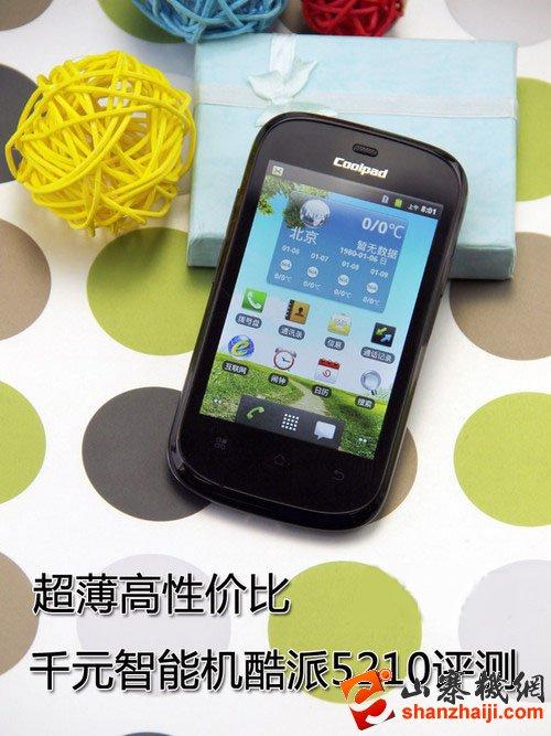 酷派5210手机壳