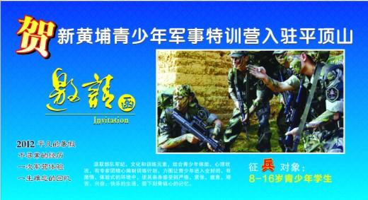 2012暑期青少年军事特训营征兵