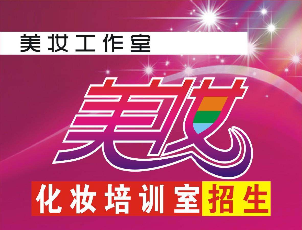 海南儋州市美妆工作室彩妆、造型培训班招生
