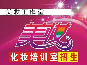 海南儋州市美�y工作室彩�y、造型培�班招生