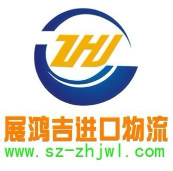 深圳市展鴻吉進口(國際)貨運代理有限公司