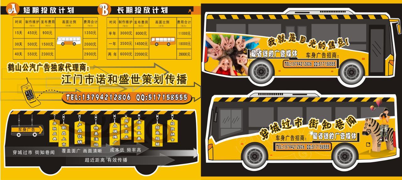 鹤山市公汽广告