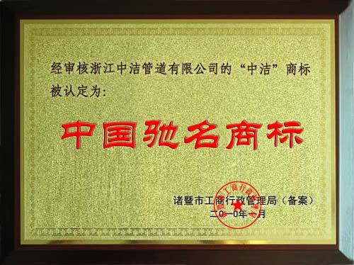 2012年PPR管十大畅销品牌【中洁管道】火热招商