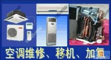 北京西城区空调移机安装88685701
