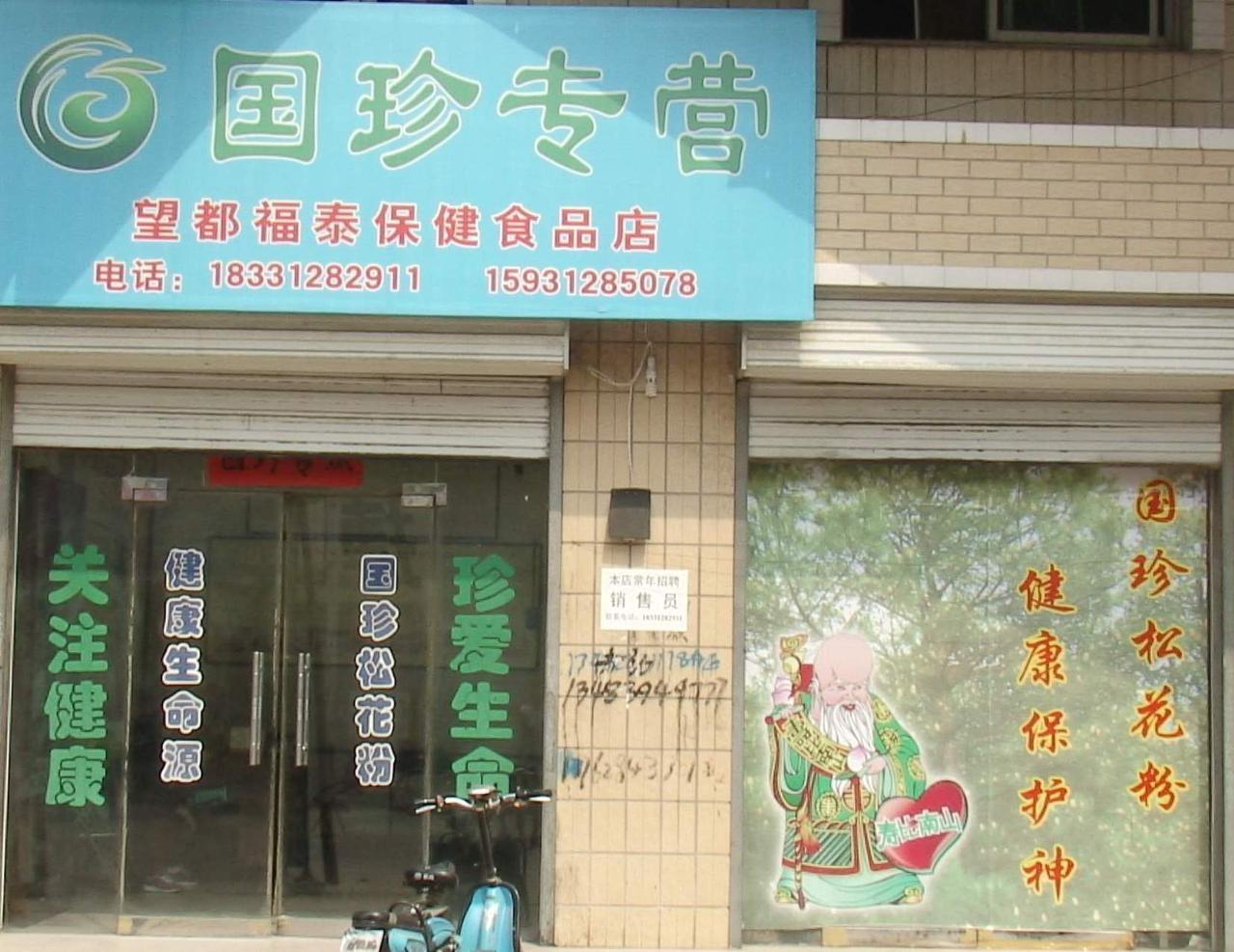 澳门太阳城平台网福泰保健食品店
