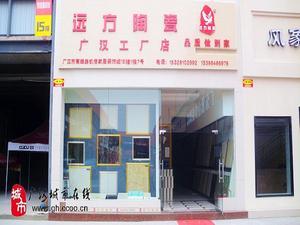 远方陶瓷广汉工厂店|广汉陶瓷