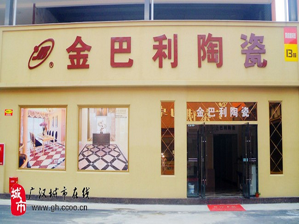 金巴利陶瓷广汉专卖店 广汉陶瓷