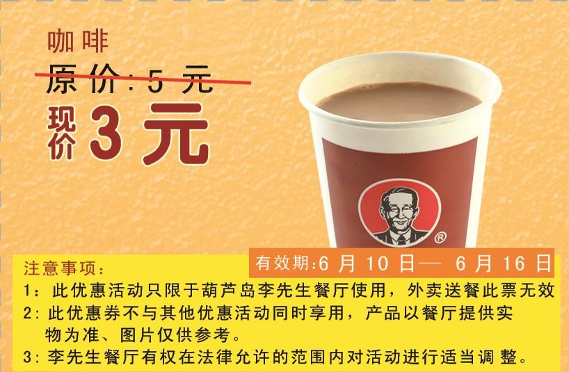[威尼斯人注册_明升网址李先生百货店]咖啡优惠券