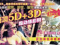 5D电影优惠券 抵兑金额4.9元