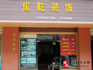 广汉市俊乾装饰有限公司