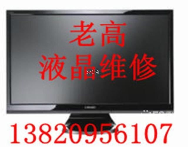 武清楊村專業維修液晶電視、液晶顯示器、筆記本電腦