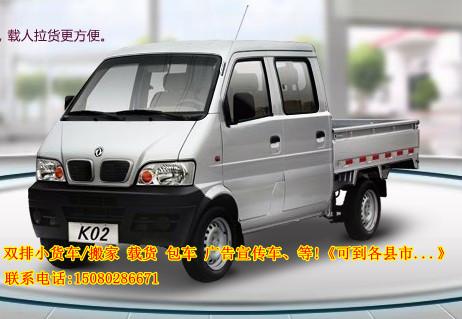 双排小货车提供/搬家、载货、包车、广告宣传车、等!