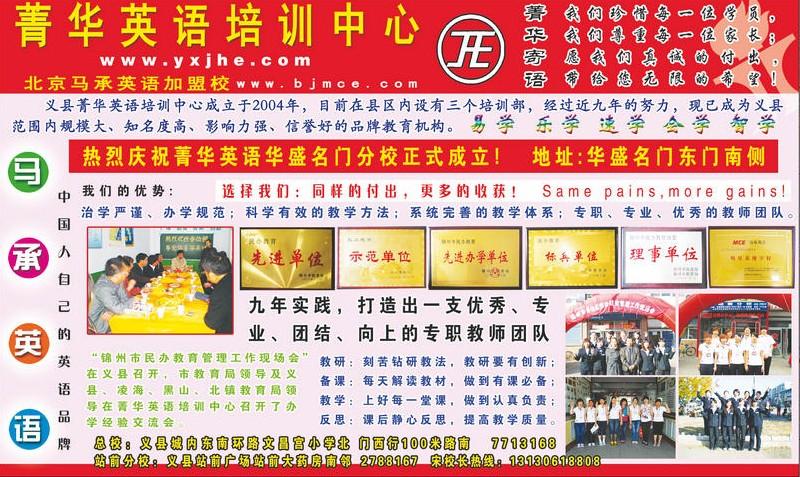 菁華英語培訓中心