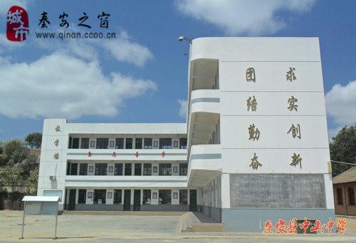 秦安县中山中学