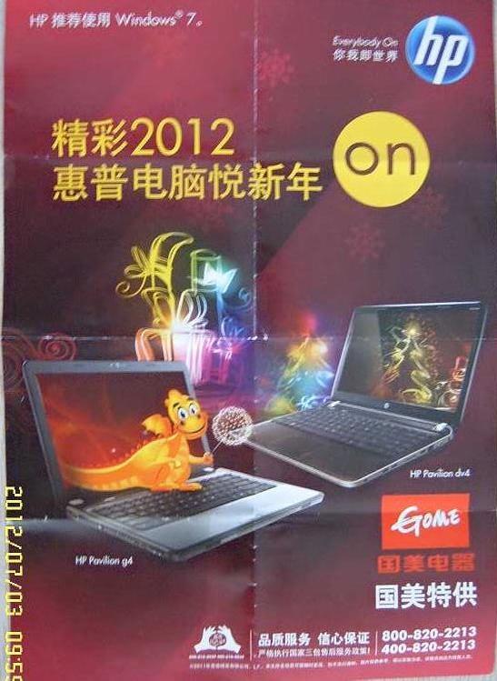 精彩2012 惠普电脑悦新年
