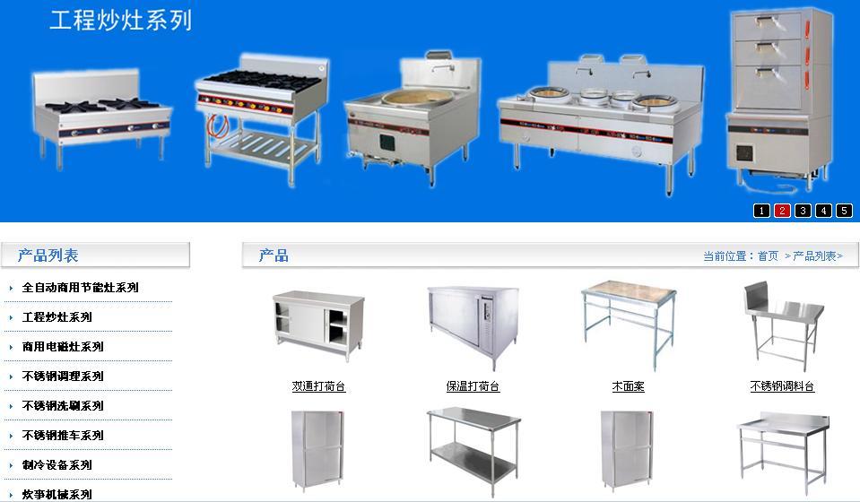 商用电磁炉,燃油燃气炉不锈钢厨房配套设备,餐具用具