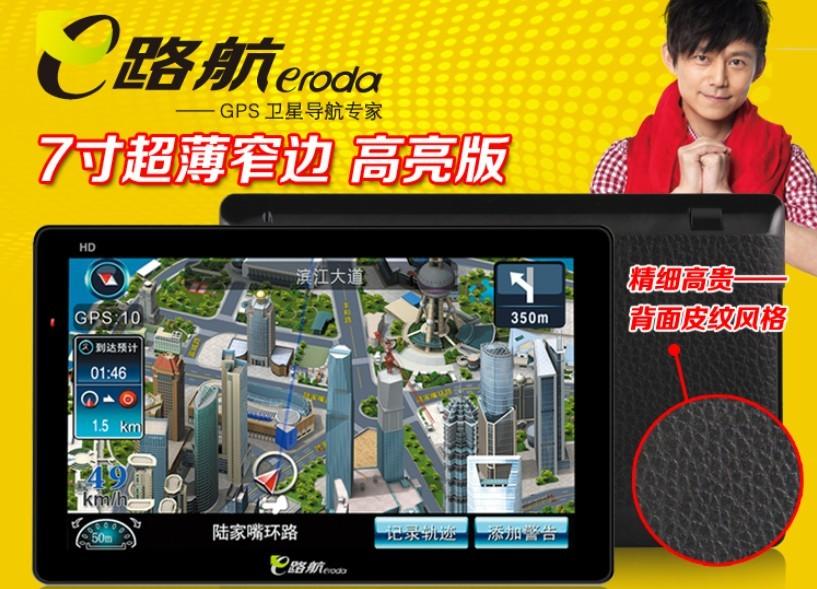 车载GPS导航仪专卖