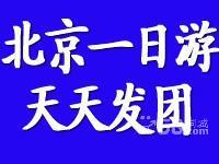 北京青年旅行社 专业接待北京一日游 品质保证
