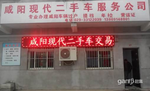 咸阳现代二手车交易有限公司现金收购二手车辆 - 1