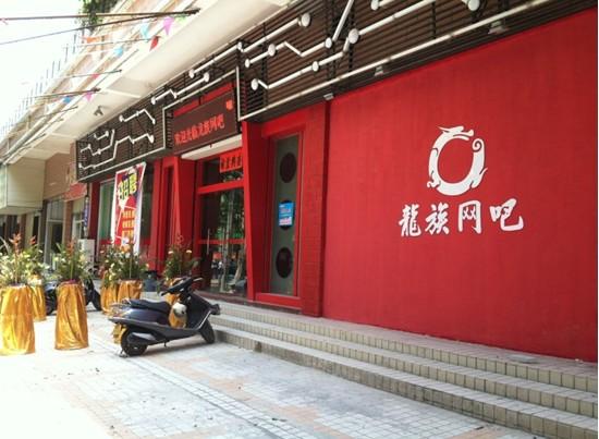 潮州龙族网吧,全新装修,暑假大优惠