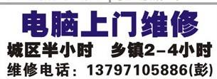 應城斯克瑞網絡 電腦維修