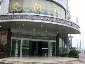 贵阳大酒店玉屏分店