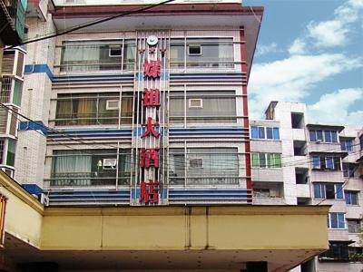 嫘祖故里大酒店