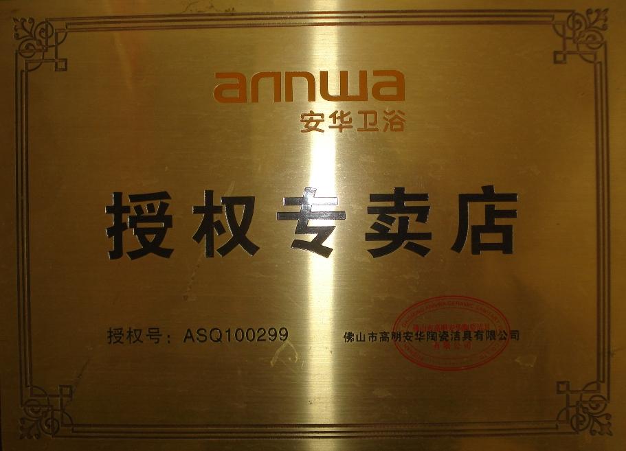 安华卫浴授权证书