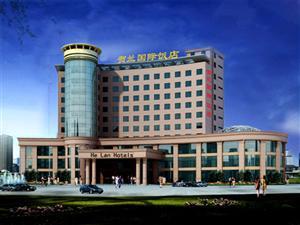 贺兰国际饭店