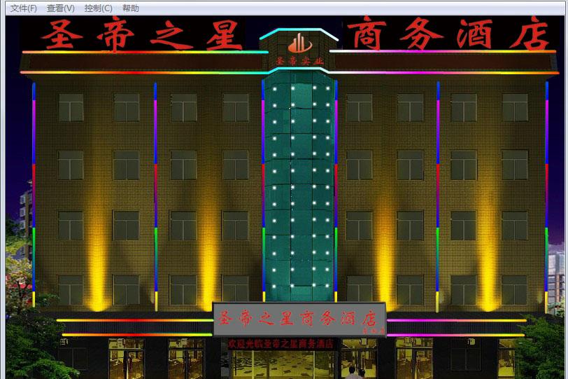 圣帝之星商务酒店