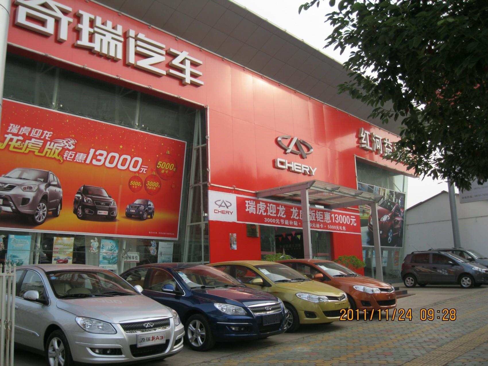 奇瑞汽车红河益溢4S店