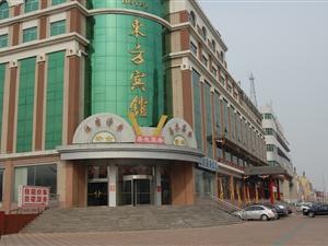 广饶东方宾馆