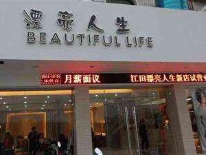 漂亮人生美容美发