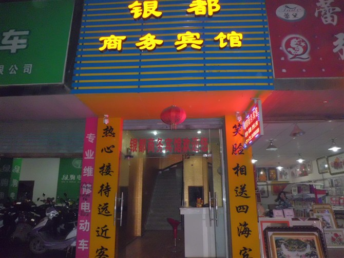 四川省广安市岳池县银都商务宾馆