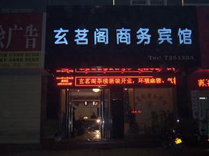 谷城玄茗阁商务宾馆