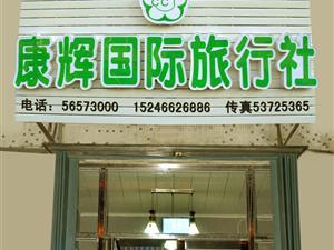 阿城康辉国际旅行社 金都店