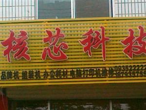 武威核芯科技