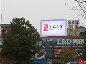 莲花广场LED大屏广告投播