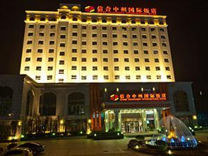 信阳信合中州国际饭店