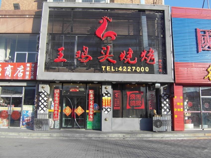 梅河口王鸡头烧烤