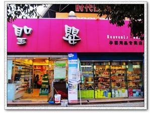 黔江圣婴孕婴用品专营店
