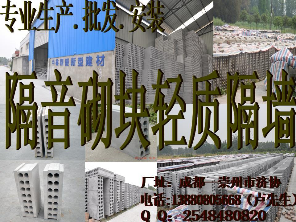 崇州中雄鼎盛新型建材厂