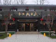 青城园酒店