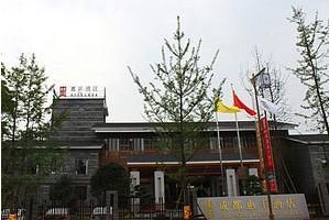 崇州惠丰酒店